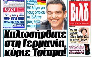 h-bild-kalosorizei-ton-tsipra-sta-ellinika0
