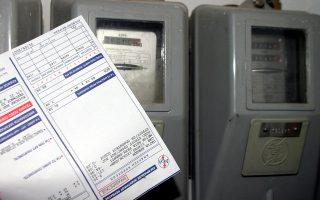Το άρθρο για την παροχή ηλεκτρικού ρεύματος άλλαξε και πλέον δεν υπάρχει αναφορά στο κοινωνικό τιμολόγιο.