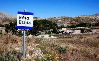 ethia-ena-chorio-apo-tin-archi-2072103