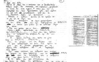 Δείγμα της μεθόδου αποκρυπτογράφησης της αλληλογραφίας των τρομοκρατών, που ακολούθησαν οι αστυνομικοί.