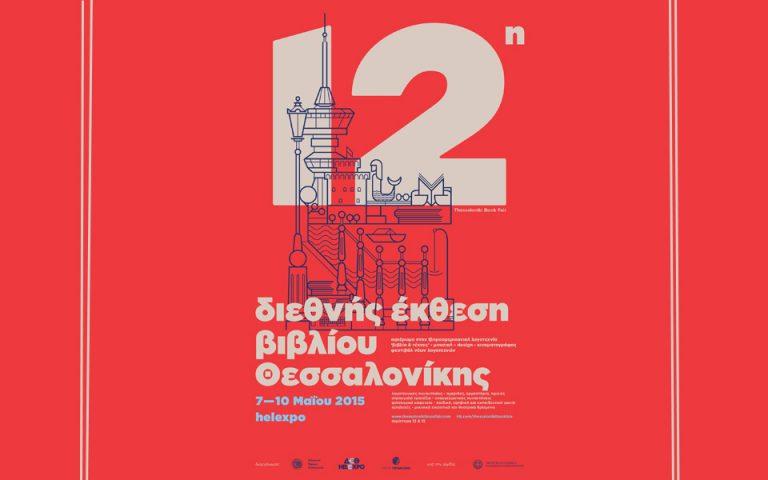 12i-diethnis-ekthesi-vivlioy-thessalonikis-2079020