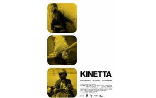 Μια από τις ελληνικές ταινίες που θα προβληθεί στο Φεστιβάλ είνιαι η ταινία «Κινέττα» του Γιώργου Λάνθιμου, παραγωγής του 2005.
