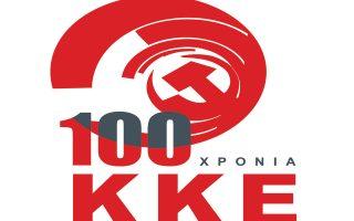 oloklirothike-o-diagonismos-logotypoy-gia-ta-100-chronia-toy-kke0