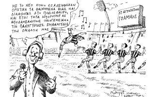 skitso-toy-andrea-petroylaki-26-04-150