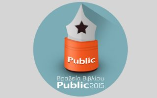 ta-vraveia-vivlioy-public-2015-anadeiknyoyn-ta-vivlia-tis-chronias0