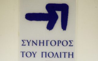 16-339-anafores-politon-ston-synigoro-toy-politi-gia-to-20140