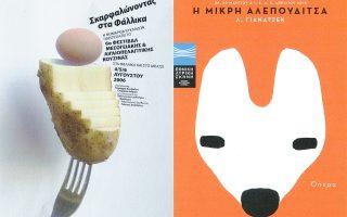 Aφίσα του Δημήτρη Αρβανίτη (αριστερά) για φεστιβάλ αιγαιοπελαγίτικης κουζίνας και του Γιάννη Κουρούδη (δεξιά) από τη σειρά που δημιούργησε για παραστάσεις της Εθνικής Λυρικής Σκηνής.