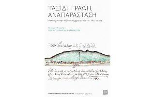 agnostes-katagrafes-tis-taxidiotikis-grammateias-2082072