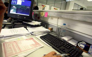 Οι προσυμπληρωμένοι κωδικοί παρουσιάζουν λανθασμένα στοιχεία, τόσο στα ποσά του εργοσήμου όσο και σε συντάξεις.