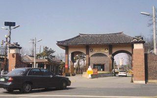 Εικόνα του 2010 από την κεντρική πύλη της αεροπορικής βάσης Οσάν, νότια της Σεούλ στη Νότια Κορέα. Σμηνίτες της βάσης εκτέθηκαν σε ενεργό δείγμα βακίλου του άνθρακα, χωρίς όμως να νοσήσουν.