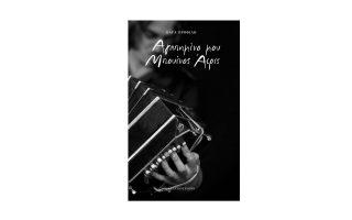 kykloforei-agapimeno-moy-mpoyenos-aires0