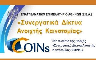 prosklisi-ypovolis-aitiseon-gia-to-ergo-amp-8220-synergatika-diktya-anoichtis-kainotomias-coins-amp-8221-toy-eea0