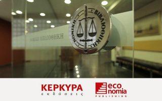 synergasia-nomikis-vivliothikis-kai-economia-publishing0