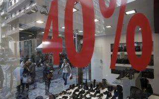 Γυναίκες κοιτάζουν βιτρίνα στο κέντρο της Αθήνας κατά την έναρξη των χειμερινών εκπτώσεων, τη  Δευτέρα 12 Ιανουαρίου 2015. Ξεκίνησαν σήμερα και θα διαρκέσουν μέχρι τις 28 Φεβρουαρίου οι χειμερινές εκπτώσεις στα εμπορικά καταστήματα όλης της χώρας, ενώ την πρώτη Κυριακή μετά την έναρξή τους, τα μαγαζιά θα μπορούν να παραμείνουν ανοιχτά.  ΑΠΕ-ΜΠΕ / ΑΠΕ-ΜΠΕ / ΓΙΑΝΝΗΣ ΚΟΛΕΣΙΔΗΣ