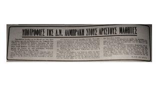 apo-toys-lamprakides-stoys-agones-kata-tis-aristeias-2082517