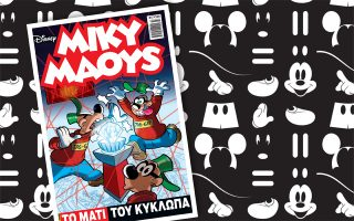 miky-maoys-to-mati-toy-kyklopa0
