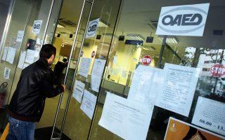 Εχουν ήδη υποβληθεί στον ΟΑΕΔ οι αιτήσεις για 32.433 ανέργους που θα απασχοληθούν σε δήμους και περιφέρειες.