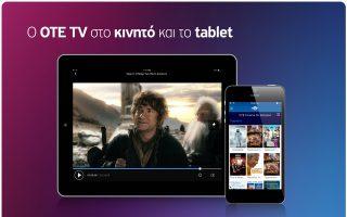 o-ote-tv-se-smartphones-amp-038-tablets-me-ti-nea-proigmeni-ypiresia-ote-tv-go0