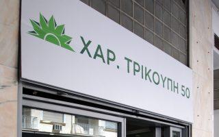 Το συνέδριο του ΠΑΣΟΚ θα πραγματοποιηθεί κανονικά από τις 5 έως τις 7 Ιουνίου.