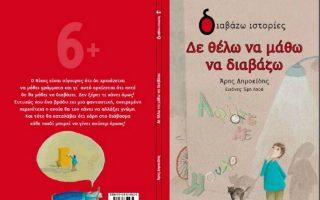 den-thelo-na-matho-na-diavazo-to-neo-paidiko-vivlio-toy-ari-dimokidi-2082885