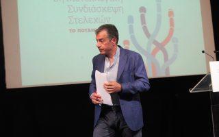 Ο κ. Στ. Θεοδωράκης στη συνδιάσκεψη στελεχών του «Ποταμιού» από όλη τη χώρα, την Κυριακή.