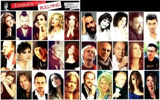 synaylia-enantia-sto-bullying-sto-pantheon-theater0