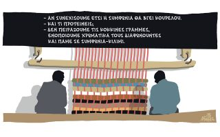 skitso-toy-dimitri-chantzopoyloy-23-05-150