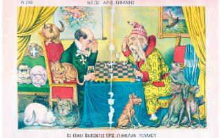«Οι εσαεί παίζοντες προς ευημερίαν του λαού», γελοιογραφία στον «Νέο Αριστοφάνη», 1888. Τρικούπης και Δηλιγιάννης παίζουν σκάκι με έπαθλο την εξουσία.