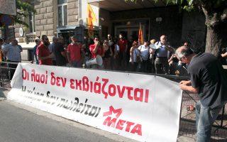 Μέλη του ΜΕΤΑ πραγματοποιούν κατάληψη των γραφείων της Ευρωπαϊκής Επιτροπής στη Βασιλίσσης Σοφίας διαμαρτυρόμενοι  για τη λιτότητα και τα Μνημόνια, Τετάρτη 17 Ιουνίου 2015. ΑΠΕ-ΜΠΕ/ΑΠΕ-ΜΠΕ/Παντελής Σαίτας