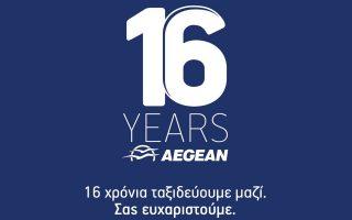 i-aegean-kernaei-gia-ta-16-kerakia-stin-toyrta-tis0