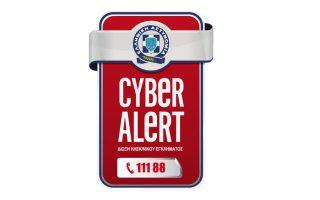 cyber-alert-epanemfanistike-to-kakovoylo-logismiko-sto-facebook0