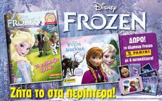 frozen-to-neo-periodiko-tis-disney0