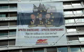 Βρε καλώς τον στην παρέα! Είναι το πανό του ΠΑΜΕ στο υπουργείο Οικονομικών. Σημειωτέον ότι οι καταληψίες του ΠΑΜΕ (δηλαδή, του ΚΚΕ) κατέβασαν και τη σημαία της Ευρωπαϊκής Ενωσης. Απορώ, διότι αυτοί προφανώς δεν ψήφισαν ΣΥΡΙΖΑ. Ούτε ΑΝΕΛ…