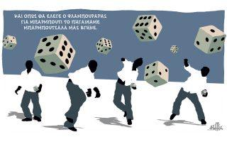 skitso-toy-dimitri-chantzopoyloy-30-06-150