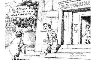 skitso-toy-andrea-petroylaki-01-07-150