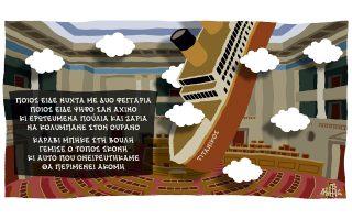 skitso-toy-dimitri-chantzopoyloy-11-07-150