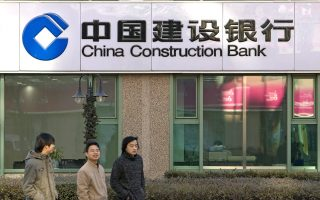 Η αμερικανική κεντρική τράπεζα (Fed) εγκαλεί την China Construction Bank για ελλιπείς μηχανισμούς κατά του «ξεπλύματος» χρήματος.