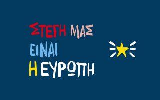 enos-leptoy-foni-gia-na-meinoyme-stin-e-e-2091431
