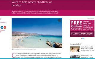 Το εξωτικό Ελαφονήσι, στα νοτιοδυτικά του νομού Χανίων, συνοδεύει το άρθρο του Αλεξ Ανδρέου στην ιστοσελίδα του βρετανικού Guardian,  με τίτλο «Θέλετε να βοηθήσετε την Ελλάδα; Πηγαίνετε εκεί για διακοπές».