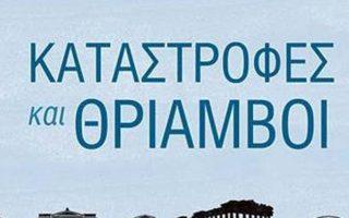 oi-kykloi-tis-sygchronis-elladas-kata-ton-st-kalyva0