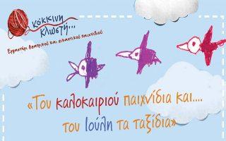 kalokairino-programma-polychromo-taxidi0