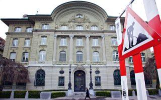 Η Κεντρική Τράπεζα της Ελβετίας εγκατέλειψε τις προσπάθειες να διατηρήσει σε χαμηλά επίπεδα την ισοτιμία του ελβετικού φράγκου ως προς το ευρώ.