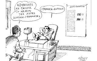 skitso-toy-andrea-petroylaki-02-07-15-2091228