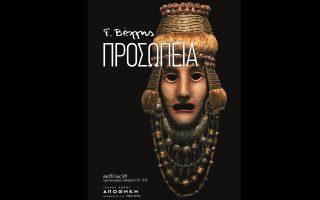 prosopeia-toy-gianni-velli0
