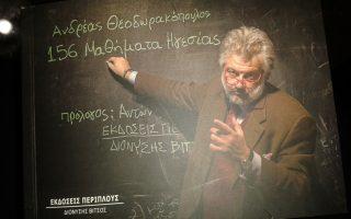 156-mathimata-igesias-apo-ton-andrea-theodorakopoylo0