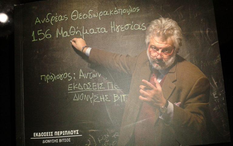 156-mathimata-igesias-apo-ton-andrea-theodorakopoylo-2097727