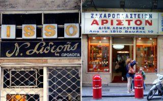 Οδός Βουλής 8-10. Δύο ιστορικές επιχειρήσεις. Αριστερά, το οικογενειακό κατάστημα «Σιδερής», που ξέρει τα πάντα για τα ρολόγια επί σειρά γενεών. Δεξιά, το περίφημο ζαχαροπλαστείο «Αριστον» του Λομποτέση, που έφερε στην Αθήνα τις τυρόπιτες κουρού.