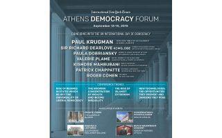 to-trito-athens-democracy-forum-13-15-septemvrioy-2015-me-omilites-diethneis-prosopikotites-kai-thema-ti-fileleytheri-dimokratia-kai-tis-prokliseis-tis0