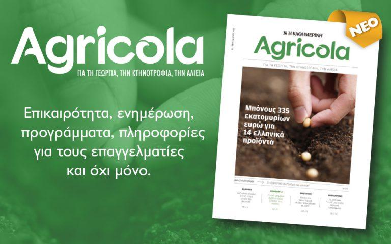 agricola-2102521