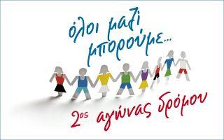 2os-agonas-dromoy-oloi-mazi-mporoyme0